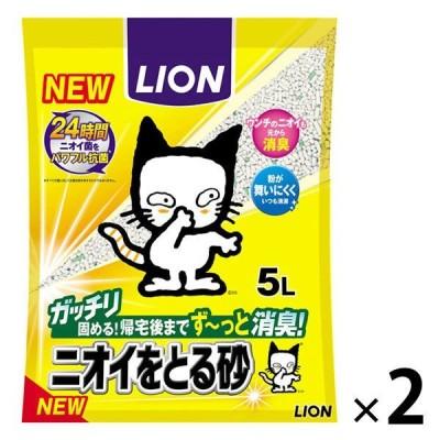 猫砂 ニオイをとる砂 国産 5L 2袋 ライオン商事