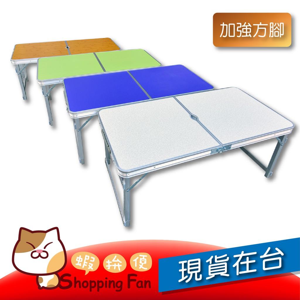 加強型方桿折疊桌 台灣現貨 四邊加固 加厚加強 鋁合金摺疊桌 折疊桌 方桿加固 露營桌 泡茶 會議書桌