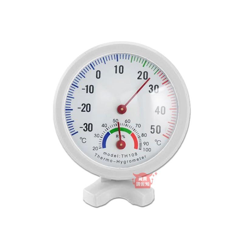 基本款溫度濕度計 溫溼度計 溫度 濕度 測量 免電池 環境管理 溫度濕度計 倉庫濕度 室內外溫度計【附發票 賣貴請告知】