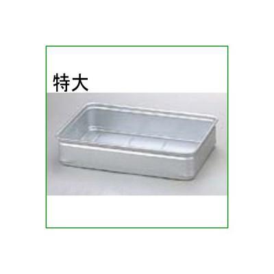 アルマイト キングボックス (番重) 特大 150mm/業務用/新品