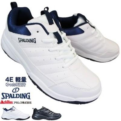アキレス スポルディング CS-207 メンズ レディース 運動靴 CIS 2070 3E 4E 幅広 ワイド ノンマーキングソール