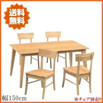 ダイニングテーブル 無垢 食卓テーブル 幅150cm 食堂テーブル 木製 カントリー 北欧