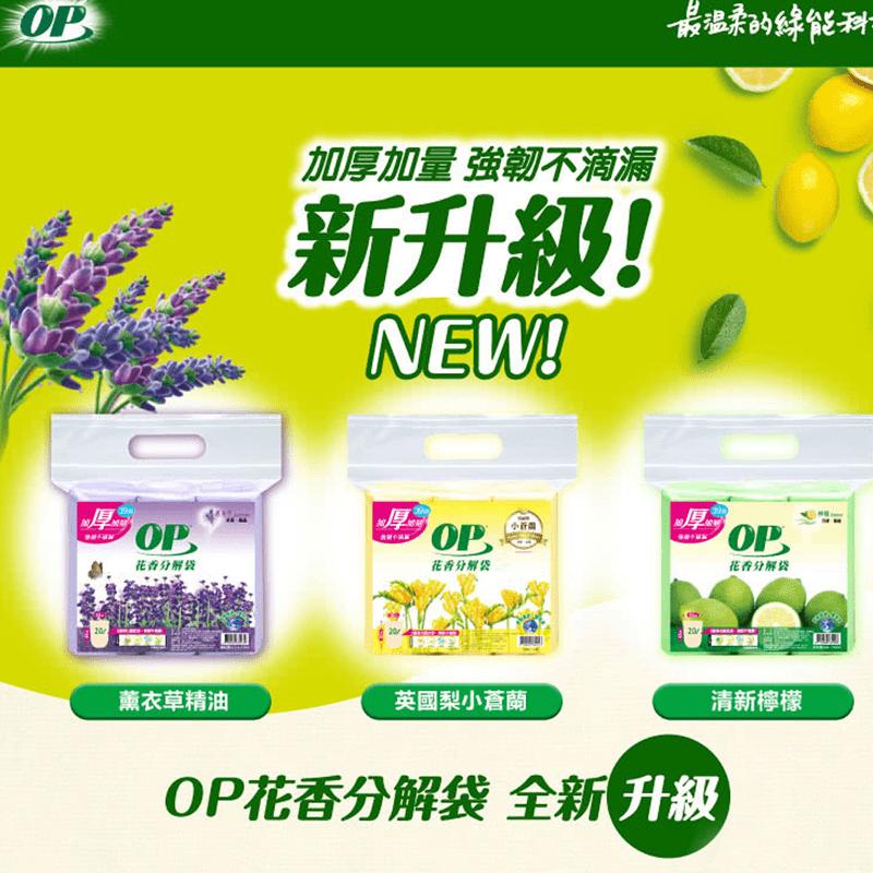 【OP】花香分解袋 玉米清潔袋/花香薰衣草/花香檸檬/花香小蒼蘭