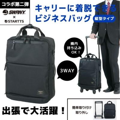 ビジネスバッグ ビジネスキャリー 3WAY【コラボ第二弾】キャリーに着脱できるビジネスバッグ(縦型) (SWANY×STARTTS) 368900