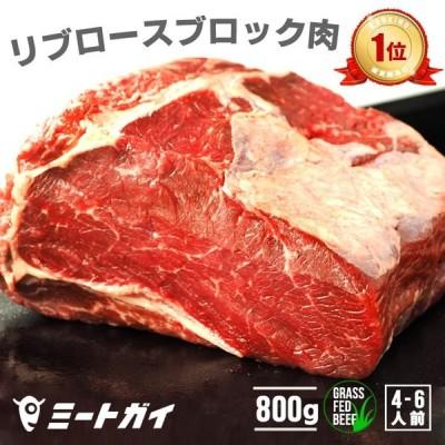 送料無料 ステーキ リブロースブロック 800g 焼肉  BBQ 牛肉 ローストビーフ  グラスフェッド 父の日 2021