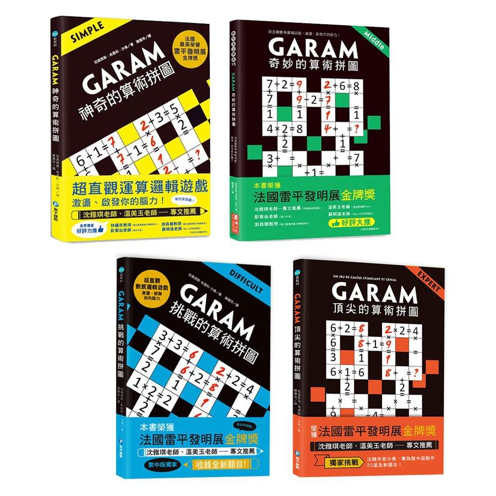 【和平國際】GARAM頂尖的算術拼圖/GARAM挑戰的算術拼圖/GARAM神奇的算術拼圖/GARAM奇妙的算術拼圖