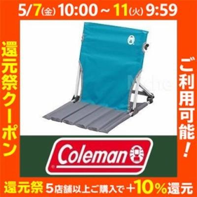 還元祭 クーポン 利用可 コールマン コンパクトグランドチェア スカイ Coleman [ 170-7672 ] アウトドア 椅子 キャンプ チェア イス 折り