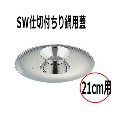 SW仕切付ちり鍋用蓋 21cm用
