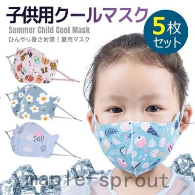 子供用クールマスク冷感マスクUVカット紫外線カット防塵日焼け防止ウィルス対策花粉対策細菌飛沫感染夏用向けひんやり涼しいおしゃれ(5枚セット)