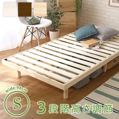 3段階高さ調整付きすのこベッド(シングル) パイン無垢材 ベッドフレーム 簡単組み立て Scala-スカーラ- YOG
