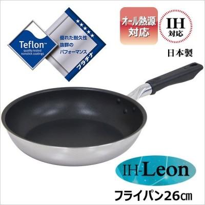 フライパン ◎ ウルシヤマ金属 IH-レオン フライパン26cm RON-F26 日本製 軽量 オール熱源対応 さびにくい テフロン 4971142121921