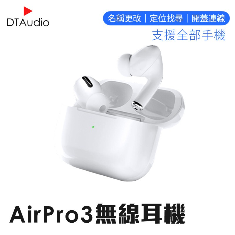 DTA-AirPro3 無線藍牙耳機 藍芽耳機 耳機 運動耳機 無線耳機
