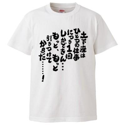 おもしろTシャツ 土下座はひとつの仕事につき1回しかできんもっと、もっと引きつけて ギフト プレゼント 面白 メンズ 半袖 無地 漢字 雑貨 名言 パロディ 文字