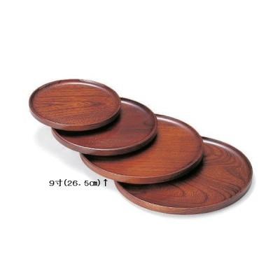 木製給仕盆・欅(ケヤキ)仁取盆 9寸(26.5cm)