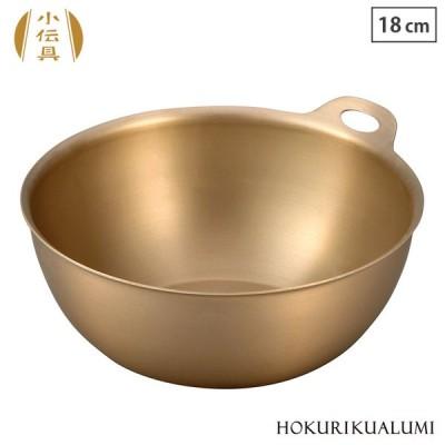 小伝具 アルミ ボウル 18cm A-1465 北陸アルミニウム ホクア 調理用ボール 日本製