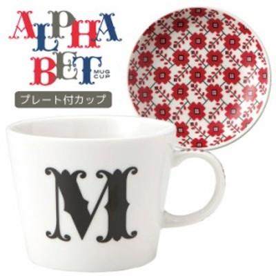 取寄品 イニシャル マグカップ&小皿 ギフトセット アルファベット プレート付マグカップ M 東欧風日本製 誕生日ギフト
