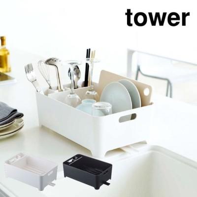 山崎実業 tower 水切りバスケット ホワイト/ブラック 水切りかご キッチン シンクまわり シンク周り 送料無料 タワー