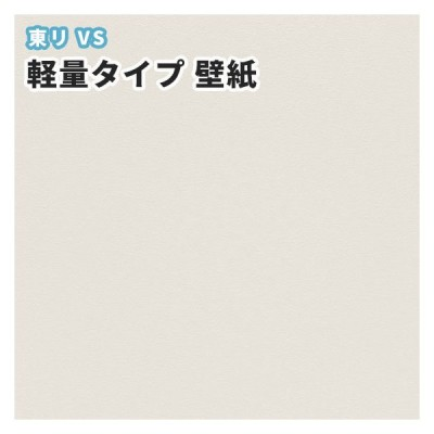 壁紙 東リ VS のりなし のり付き壁紙 クロス VS9008