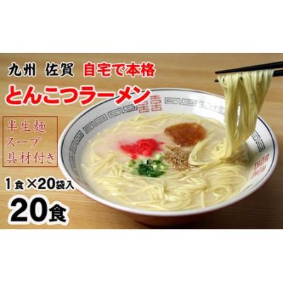 自宅で本格ラーメン・神埼とんこつ生ラーメン 20袋入 (H014115)