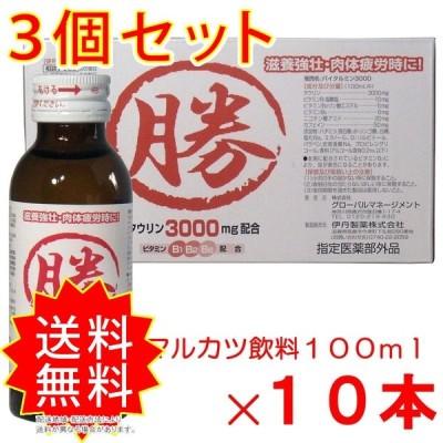 3個セット マルカツ飲料 100mL×10本入 伊丹製薬 まとめ買い 通常送料無料