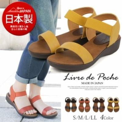 ゴムフィットサンダル 日本製 美脚 レディース ウェッジソール 歩きやすい ウェッジソール 痛くない 疲れない 軽量 オフィス 黒 ブラック