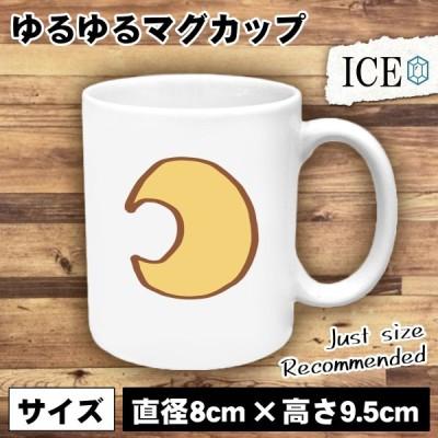 晴れた月夜 おもしろ マグカップ コップ 陶器 可愛い かわいい 白 シンプル かわいい カッコイイ シュール 面白い ジョーク ゆるい プレゼント プレゼント ギフ