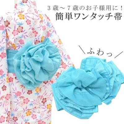 浴衣 子供 女の子 簡単帯 ワンタッチ帯 作り帯 3歳 4歳 5歳 6歳 7歳 キッズ ジュニア 【フラワー】 ブルー sin7742-bob08 彩小径
