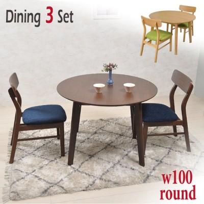 ダイニングテーブルセット 2人用 丸 円 幅100 おしゃれ 北欧 新生活 和モダン 和風 ブラウン