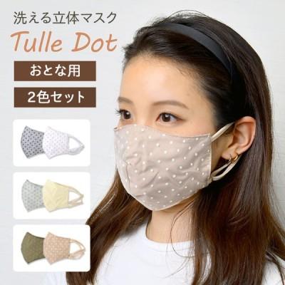 マスク 洗える 大人用 2枚入り 立体 ドット 柄 チュール 女性 布マスク かわいい おしゃれ レディース マスク 大人用 サイズ調節可能 2色セット