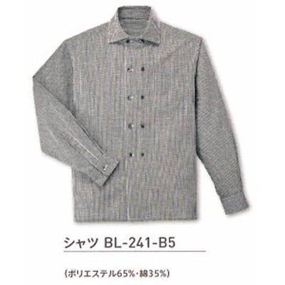 BL-241-B5 シャツ(長袖) 男女兼用 全1色 (厨房 調理 サービスユニフォーム IST イスト)