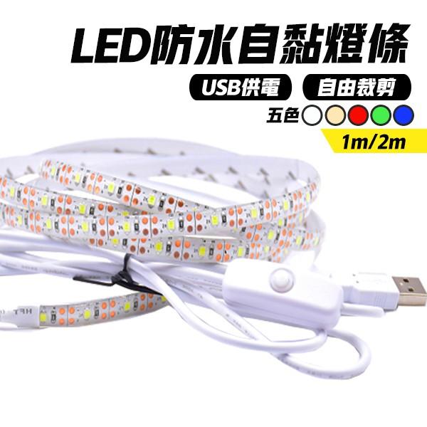 LED燈條 USB 5V 防水燈條 usb燈條 軟燈條 露營燈條 5050燈條 可剪裁