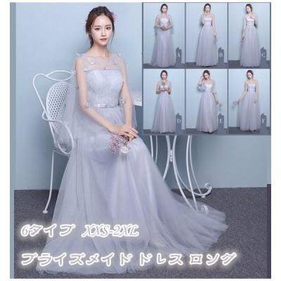 ブライズメイド ドレス ロング パーティー ドレス ドレス 結婚式 オフショルダー 体型カバー Aラインドレス フォーマル ミディアム da131zezem2