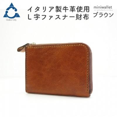 上質な質感が魅力! 牛革L字ファスナー財布 ブラウン