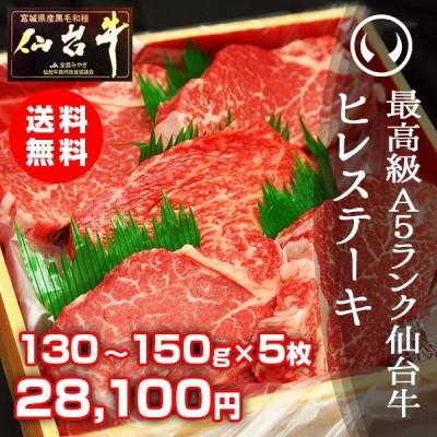 肉 ステーキ肉 送料無 最高級A5ランク仙台牛 ヒレステーキ 130〜150g×5枚 贈答品 高級 お中元 お歳暮