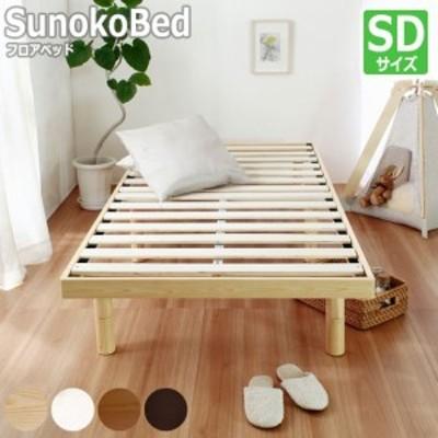 Nana2 ナナ2 パイン材すのこベッド SDサイズ (ベッドフレーム セミダブル スノコ 木製 天然木 パイン材 高さ調整 シンプル カントリー