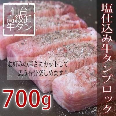 塩仕込み牛タンブロック 700g 仙台 名物 お取り寄せ ご当地 極厚 厚切り 贅沢 味付け済み【発送元B】