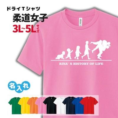 柔道 Tシャツ ドライ 3L 4L 5L オリジナル 名入れ レディース  女  チーム (HOL 女子B)