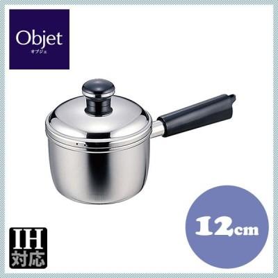 オブジェ OJ-1 ミルクパン 12cm 0.9L(013046) キッチン、台所用品