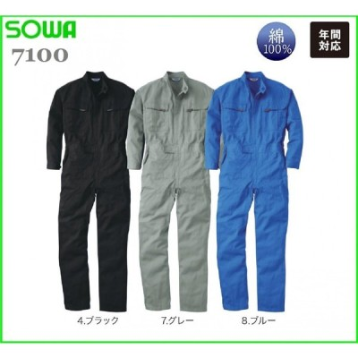 桑和 7100 つなぎ SOWA S〜6L 綿100% (社名ネーム一か所無料)(半袖加工できます)(すそ直しできます)