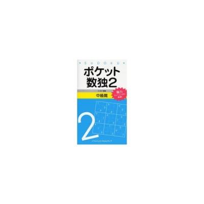 ポケット数独   2 中級篇 / ニコリ 編著