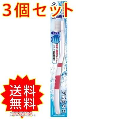 3個セット フレッシュ超極細毛 やわらかめ デンタルプロ 歯ブラシ まとめ買い 通常送料無料