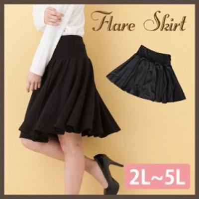 秋新作 落ち感のあるフレア大人スカート♪大きいサイズ 2lサイズ レディース スカート フレアースカート ボトムス ハーフ丈 ひざ丈 黒 ブ