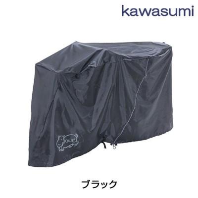 Kawasumi 川住製作所 KW-418AS/BK サイクルカバー カバーするよ。前幼児座席+後カゴ付き対応