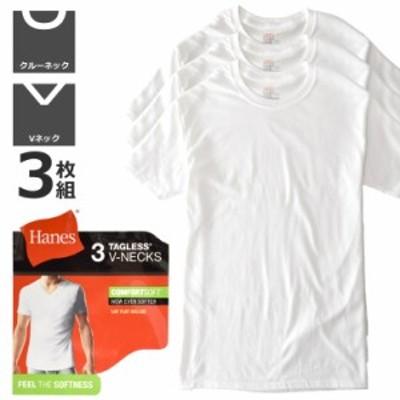 【還元祭クーポン利用可能】Hanes ヘインズ 半袖Tシャツ メンズ 3Pパック インナーTシャツ クルー Vネック 綿100% 白 ホワイト【D9M】【