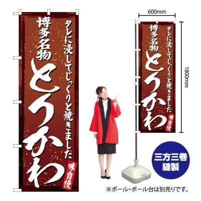 【2枚セット】のぼり 博多名物とりかわ YN-3033(三巻縫製 補強済み)