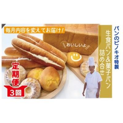 21-812.【3回定期便】「パンのピノキオ」パンの定期便(菓子パン・生食パン)