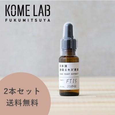 コメラボ(KOME LAB)日本酒酵母エキス 20ml 2本セット / 福光屋