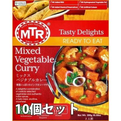 MTR インド料理 野菜 カレー Mixed Veg. Curry 野菜カレー 10個セット MTRカレー レトルトRAJ アチャール ピクルス