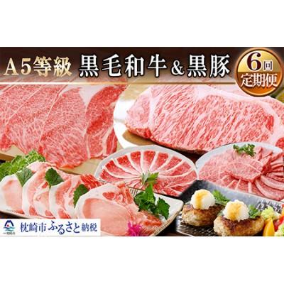 定期便(6ケ月)鹿児島県産A5等級黒毛和牛&黒豚