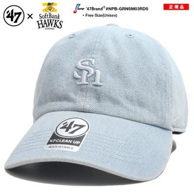 福岡ソフトバンクホークス フォーティーセブンブランド 47BRAND 帽子 キャップ ローキャップ ボールキャップ CAP ストリート系 デニム 刺繍 かっこいい おしゃれ